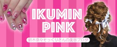 鈴木奈々そっくりさんのいくみん美容ブログ