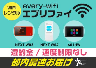 ポケットWiFiレンタルなら「every-wifi エブリファイ」
