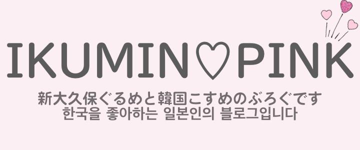IKUMIN PINK [いくみんぴんく] | 韓国・新大久保情報のブログ